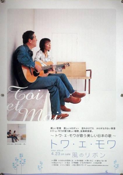 トワ・エ・モワ 芥川澄夫 白鳥英美子 B2ポスター (1W09015)