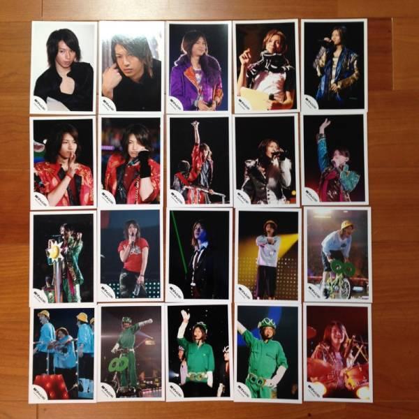 即決¥1000★関ジャニ∞ 公式写真 1238★大倉忠義 20枚セット