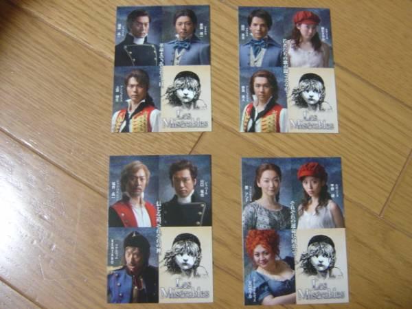 レ・ミゼラブル シャンテキャンペーン トレーディングカード