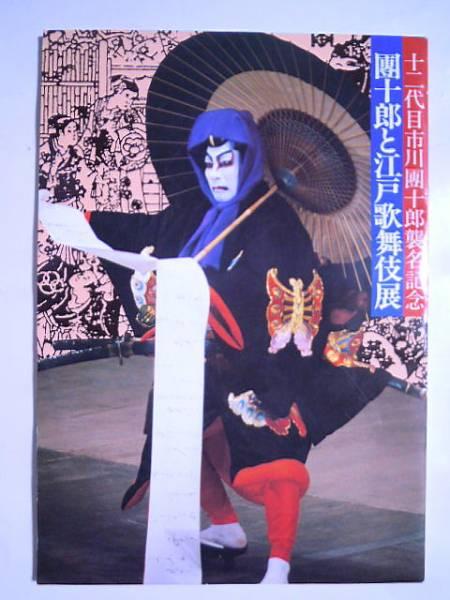 十二代目市川團十郎襲名記念 團十郎と江戸歌舞伎展'85 海老蔵