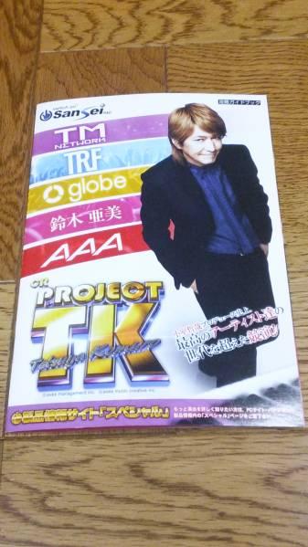 小室哲哉 鈴木亜美 TRF AAA パチンコ ガイドブック 遊技カタログ 小冊子_ご検討の程、宜しくお願い致します。