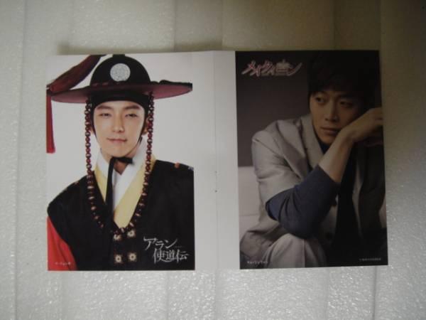 ポストカード 韓流 キム・ジェウォンとイ・ジュンギ (8枚)