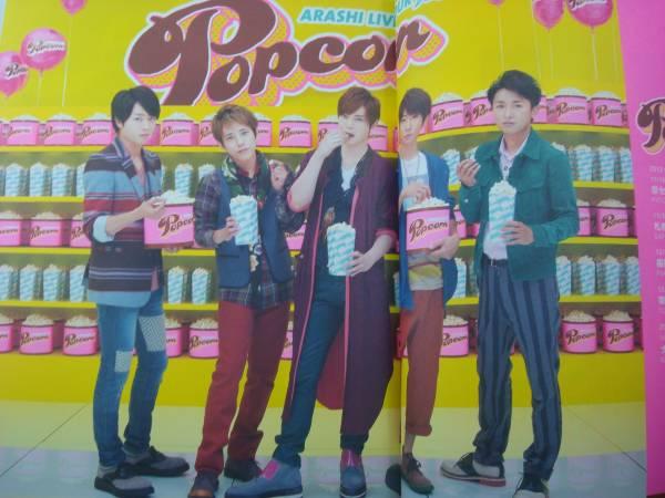 嵐 ARASHI 公式グッズ★ARASHI LIVE TOUR Popcorn パンフレット/送料120円