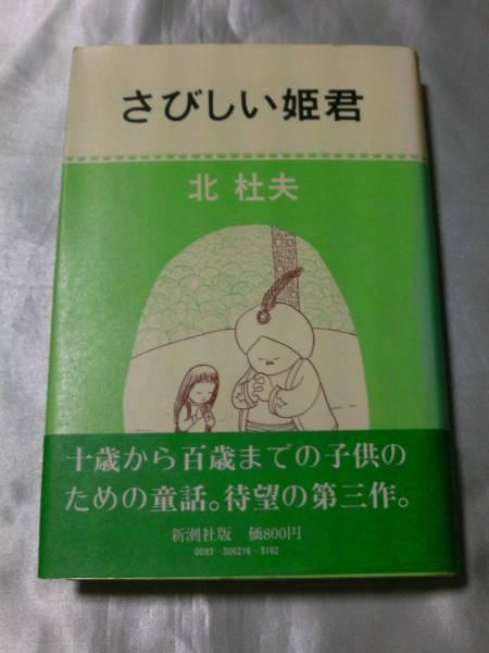 さびしい姫君(1977年) / 北杜夫 オトナの童話第三弾