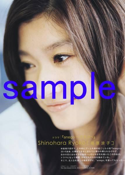 3p6◇ドラマジェニック 2005.初夏号 篠原涼子 赤西仁 アネゴ
