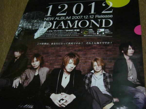 B2大 ポスター DIAMOND 12012