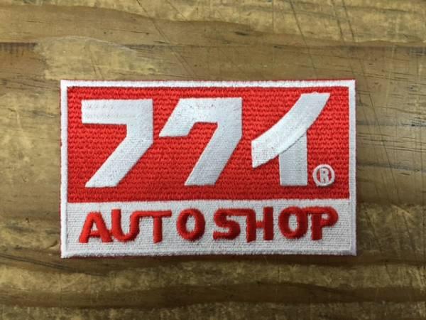 当時物 Z1Z2 オートショップ フクイ ワッペン  希少BEET