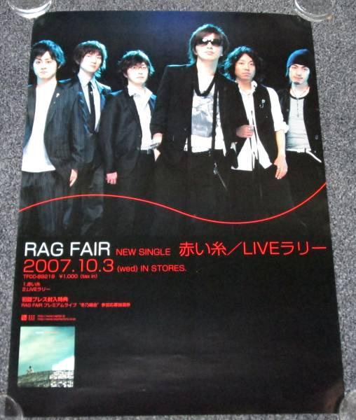 ≠⑨ 告知ポスター RAG FAIR/ラグフェア ラグフェアー[赤い糸]