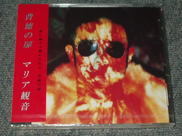 【新品CD】マリア観音「背徳の扉」DMBQの人在籍時!!_画像1