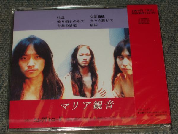 【新品CD】マリア観音「背徳の扉」DMBQの人在籍時!!_画像2
