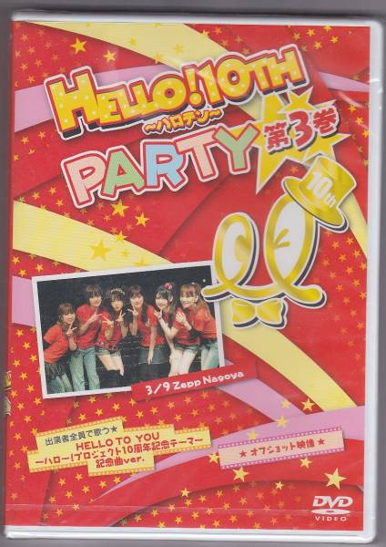 DVD★FC通販限定 2008年 ハロテンPARTY 第3巻 新品・未開封