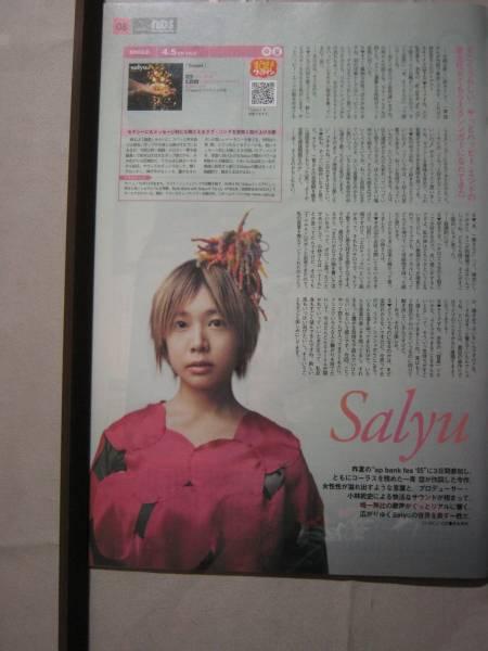 '06【4つのLについて 平原綾香 /Towerについて Salyu 】♯