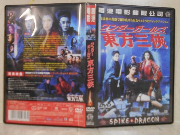 即決 ワンダーガールズ 東方三侠 DVD 国内版 コンサートグッズの画像