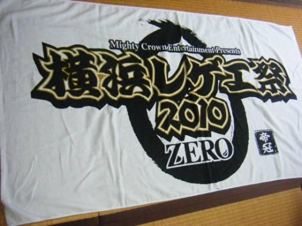 横浜レゲエ祭【新品】2010 ZERO BIGバスタオルmighty crown