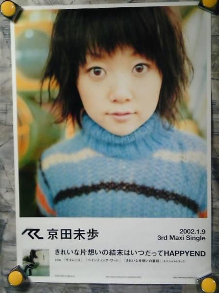 p4【ポスター/B-2】京田未歩/'02-きれいな片想い~/告知用非売品
