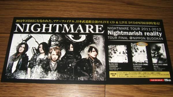 ■ミニポスターCF4■ NIGHTMARE/Nightmarish reality 非売品!