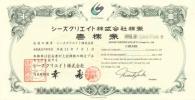 倒産株券「シーズクリエイト株式会社 壱株券」 送料込