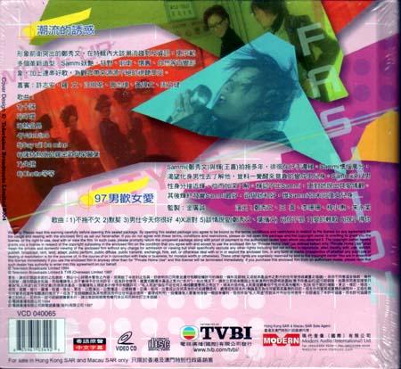 新品VCD 97男歡女愛 サミー・チェン 、 アンディ・ホイ_画像2