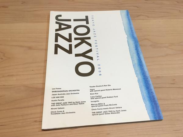 早い者勝ち★東京JAZZ★2006★公式プログラム