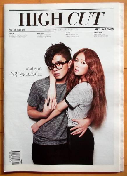 [ユ・アイン 4MINUTE ヒョナ チョ・ユニ]韓国雑誌 HIGH CUT 1冊