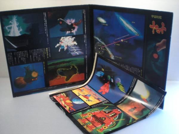 宇宙戦艦ヤマト ささきいさお 真赤なスカーフ LP 盤_画像2