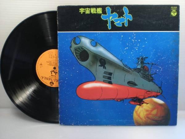 宇宙戦艦ヤマト ささきいさお 真赤なスカーフ LP 盤_画像1
