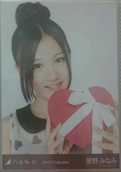 乃木坂46 生写真 バレンタイン 2013 星野みなみ ヨリ 送料0