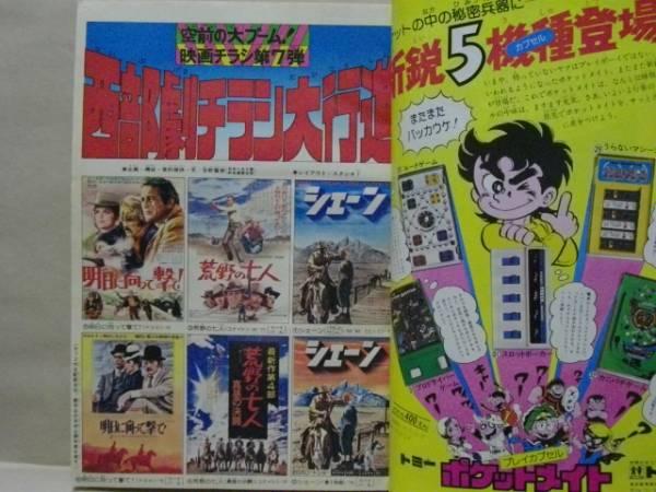 Z2/週刊少年マガジン 1976年20号 山上たつひこ/永井豪/梶原一騎_画像3