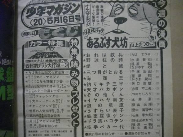 Z2/週刊少年マガジン 1976年20号 山上たつひこ/永井豪/梶原一騎_画像2