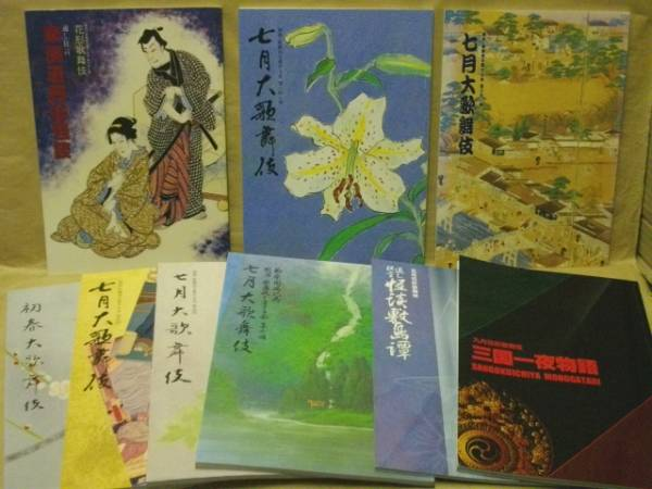 [プログラム]歌舞伎公演9点(中座・大阪松竹座1988~2002