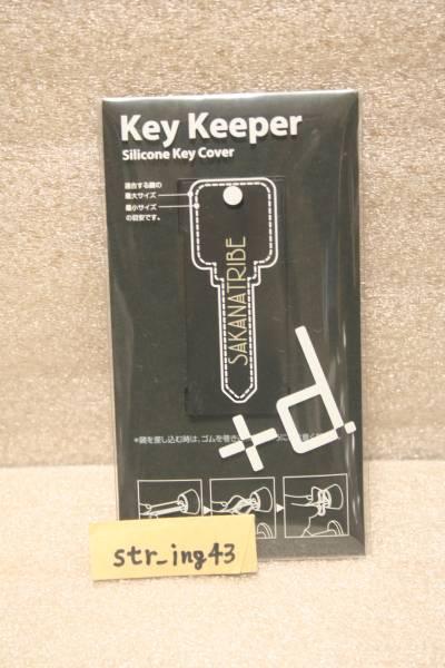 新品 サカナクション Key keeper キーカバー グッズ 2014