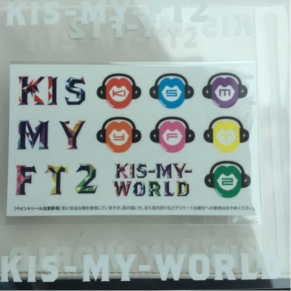 Kis-My-Ft2 キスマイ Kis-My-World F賞ペイントシール 非売品