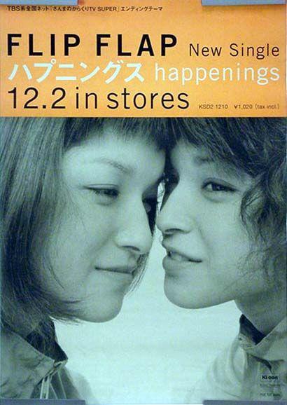 FLIP FLAP フリップフラップ YUKO AIKO B2ポスター (J01015)