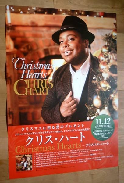 クリス・ハート/クリスマス・ハート