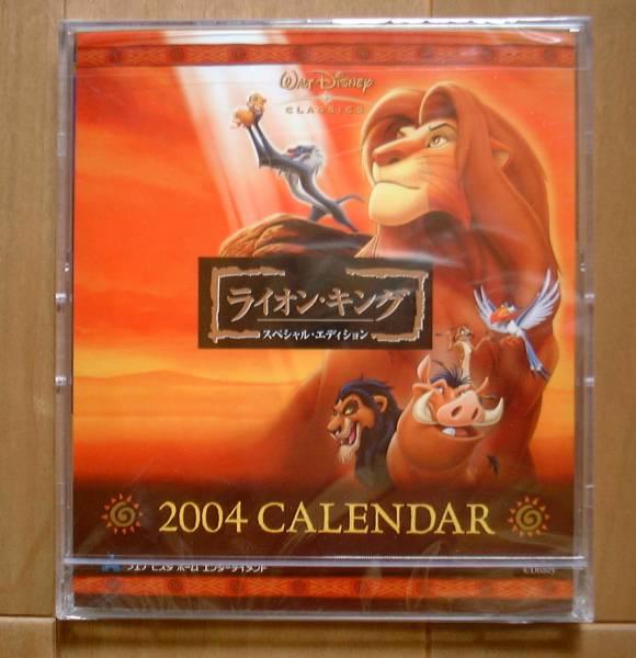 ライオン・キング 2004 CALENDAR 新品未開封_画像1
