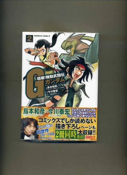 角川書店「超級!機動武闘伝Gガンダム」1~3巻未開封・初版帯付_画像2
