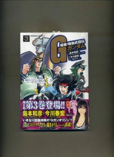 角川書店「超級!機動武闘伝Gガンダム」1~3巻未開封・初版帯付_画像3