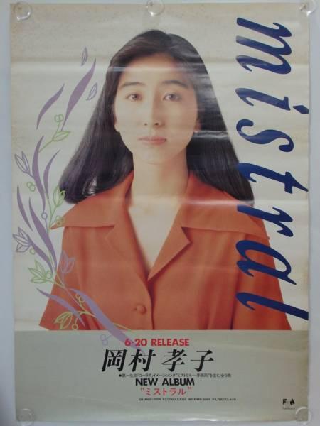 最終出品 非売品 岡村孝子 ミストラル mistral '92 発売告知 ポスター B2