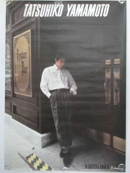 最終出品 山本達彦 MARTINI HOUR 1983年 アルバム特典 ポスター 非売品 ビンテージ 昭和レトロ B2