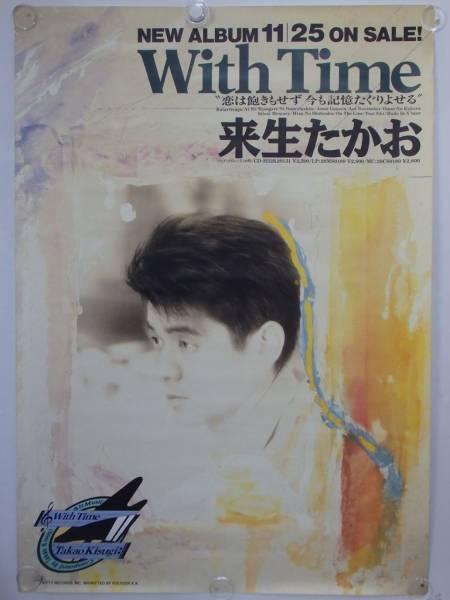 最終出品 非売品 来生たかお With Time '88 アルバム発売告知 ポスター ビンテージ 昭和レトロ レア B2