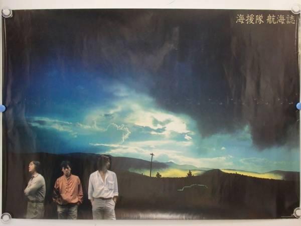 最終出品 海援隊 航海誌 1983年 アルバム特典ポスター 武田鉄矢 非売品 A1