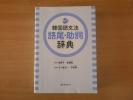 韓国語文法 語尾・助詞辞典 ■スリーエーネットワーク■