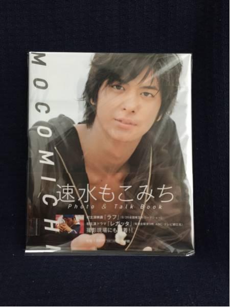 MOCOMICHI 速水もこみち Photo&Talk book