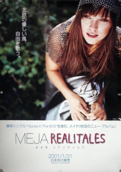 MEJA メイヤ B2ポスター (1W01015)