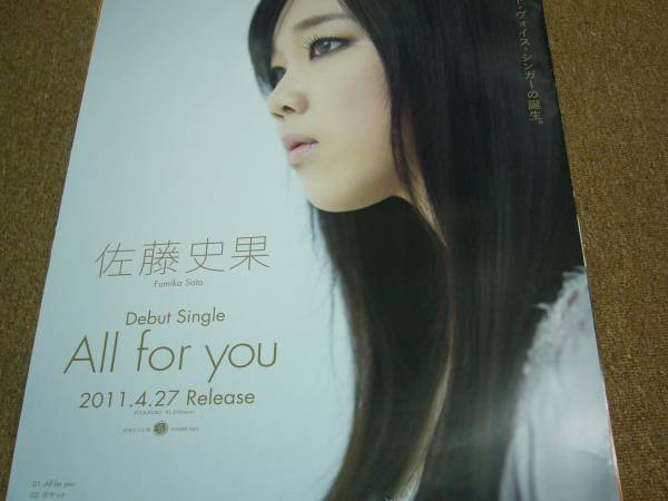B2大 ポスター 佐藤史果 All for you