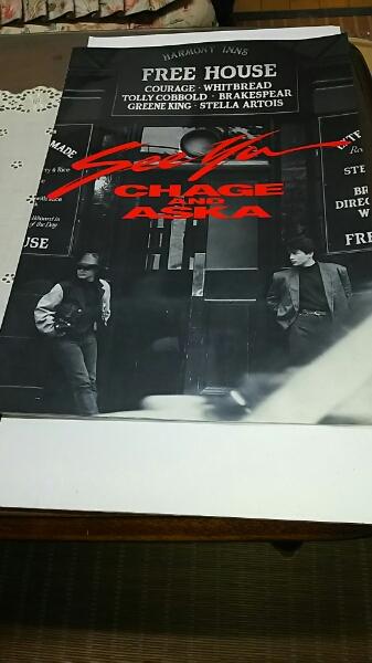 【激レア!『CHAGE and ASKA』91年、92年パンフセット】