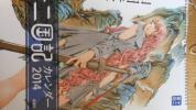 十二国記 カレンダー/2014/小野不由美 /山田章博