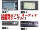 WC34/M35ステージア等日産純正ナビ車 オーディオ交換用ケーブル