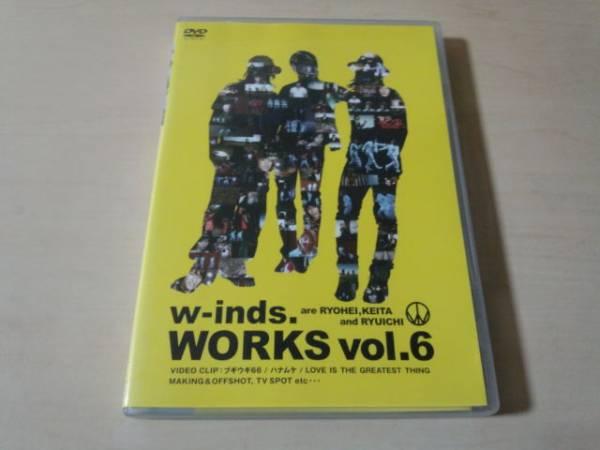 w-inds. DVD「WORKS vol.6」● ライブグッズの画像