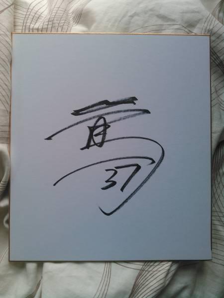 北海道 日本ハム ファイターズ 北 篤 #37 直筆 サイン 色紙